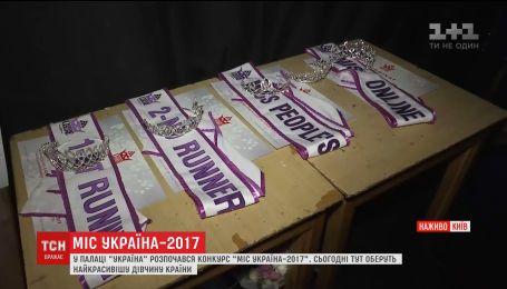 """В столице начался конкурс красоты """"Мисс-Украина-2017"""""""