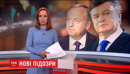 Януковичу и Лавриновичу сообщили о подозрении в захвате власти путем переворота