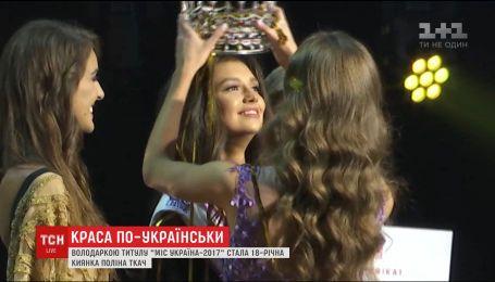 Самой красивой украинкой стала 18-летняя киевлянка