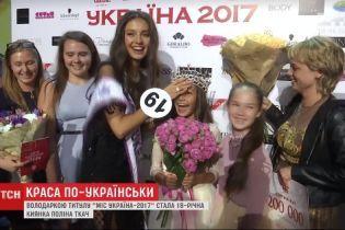 """""""Міс Україна-2017"""" подякувала за перемогу своїй родині і надягла корону на молодшу сестру"""