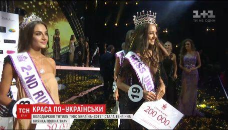 """Звание """"Мисс Украина-2017"""" завоевала киевлянка"""
