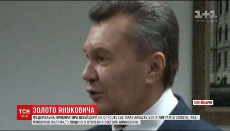 Золотий запас Януковича. Швейцарія відмовляється називати власника півтонни коштовного металу