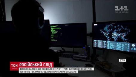 Россия перед американскими выборами покупала рекламу в Фейсбуке