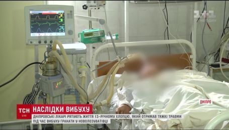 Спасти жизнь 13-летнему парню после взрыва гранаты пытаются в больнице Днепра