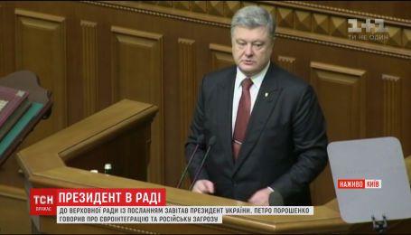 Щорічне послання Президента. Порошенко говорив у Раді про Євроінтеграцію і російську загрозу