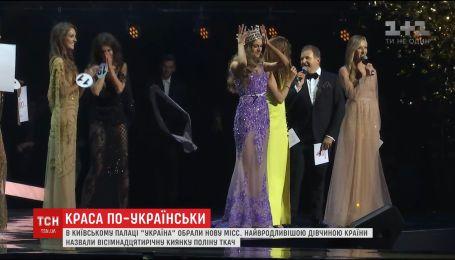 """Киевлянка Полина Ткач получила титул """"Мисс Украина-2017"""""""