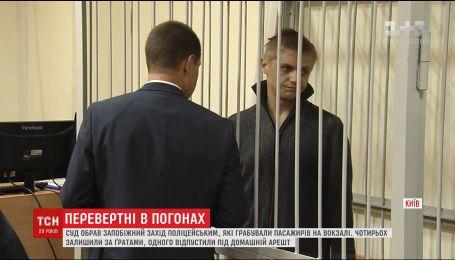 Семеро потерпілих готові свідчити у суді проти копів, які грабували людей на вокзалі у Києві