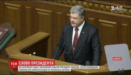 Порошенко призвал депутатов активнее принимать реформы