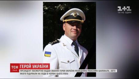 Президент посмертно присвоил генерал-майору Максиму Шаповалу звание Героя Украины