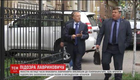 Олександру Лавриновичу вручили підозру у справі про захоплення влади разом з Януковичем