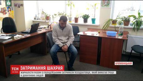 В Кропивницком задержали псевдоатошника, который вымогал деньги у доверчивых людей