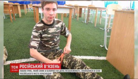 19-річний Павло Гриб, який напередодні зник у Білорусі, знайшовся в російському СІЗО