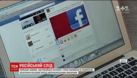 Россия перед американскими выборами покупала политическую рекламу в Facebook