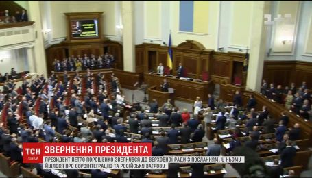 """""""А давайте помріємо"""": депутати прокоментували промову Порошенка у ВР"""