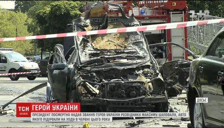 Максим Шаповал, авто которого взорвали на ходу, посмертно получил звание Героя Украины