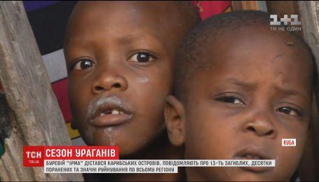 """Кількість жертв найлютішого циклону """"Ірма"""" збільшилась до 13 осіб"""