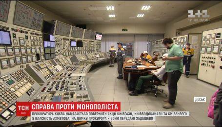 Прокуратура намагається повернути у власність Києва акції Рината Ахметова