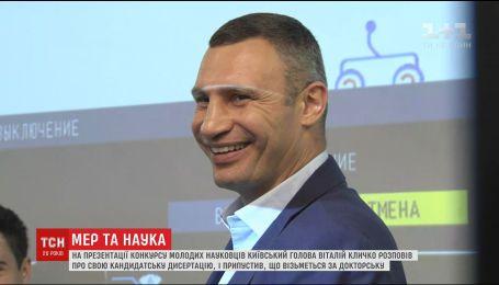 На презентации конкурса молодых ученых мэр Кличко рассказал о своих научных планах