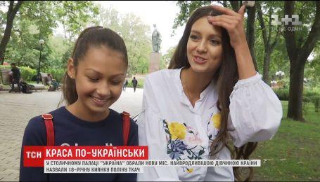 """""""Мисс Украина-2017"""" на самом деле не хотела участвовать в конкурсе красоты"""
