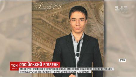 Россия не допускает к похищенному Павелу Грибу украинских консулов