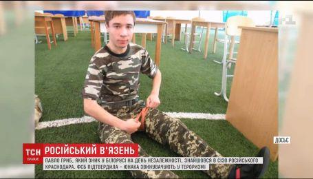 Незаконно вивезеному Павлу Грибу найняли російського захисника, аби той провідав хлопця