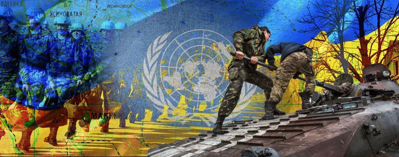 Миротворці на Донбас не потраплять