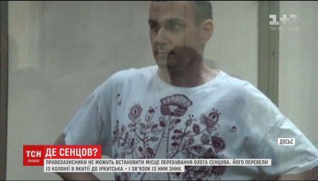 Правозащитники не могут выяснить местонахождение Олега Сенцова