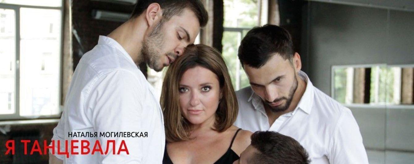 Струнка Могилевська представила новий танцювальний кліп