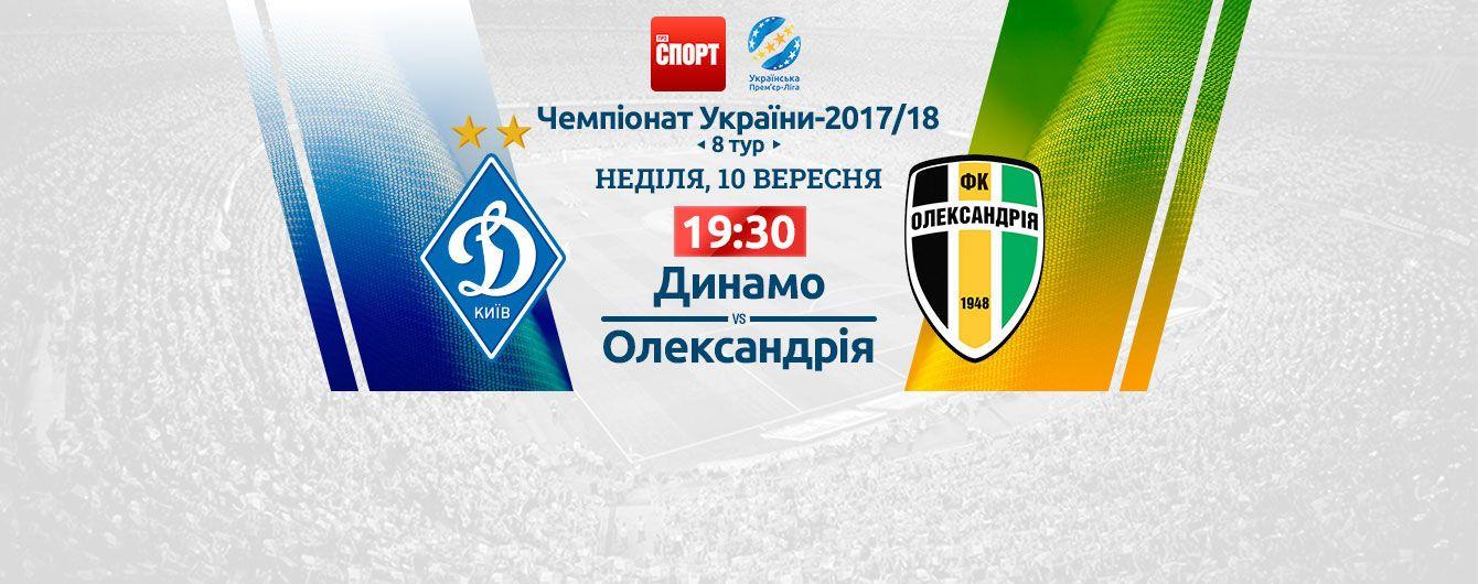 Динамо - Олександрія - 3:0. Відео матчу УПЛ