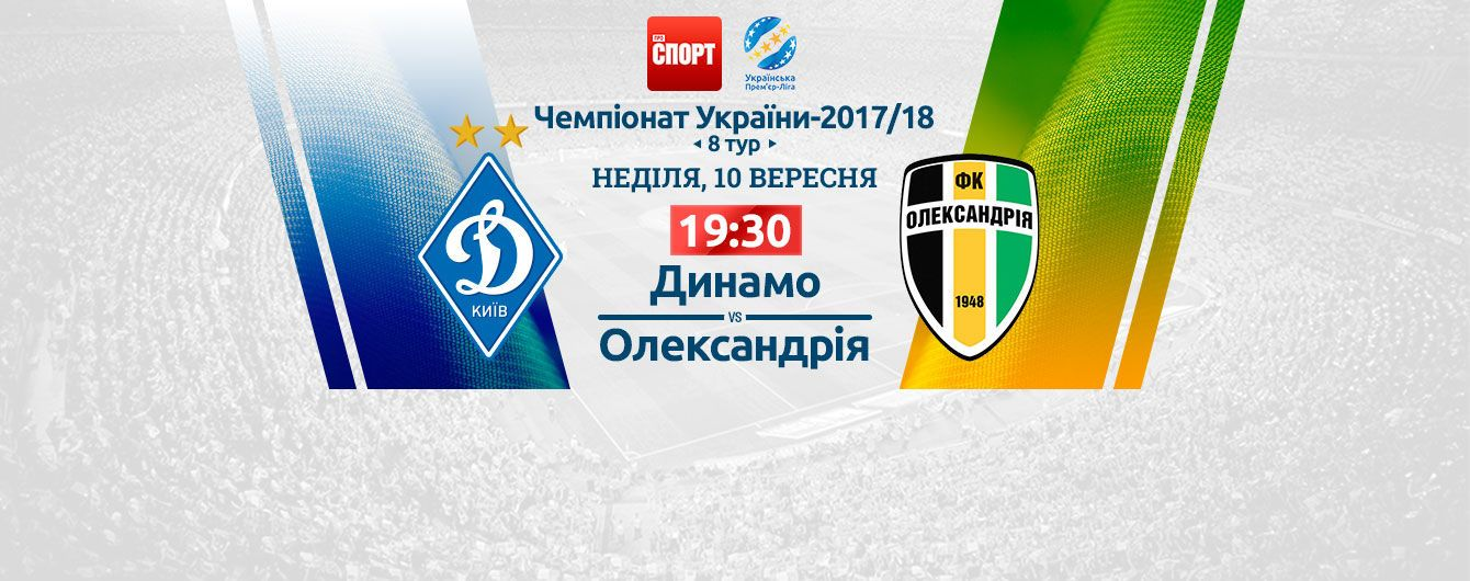 Динамо - Александрия - 3:0. Видео матча УПЛ