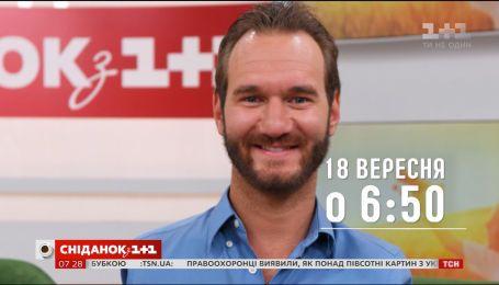 """Нік Вуйчич знову відвідає Україну та """"Сніданок з 1+1"""""""