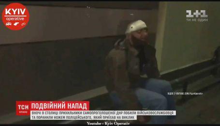 """Подвійний напад: у Києві прихильники """"ДНР"""" побили військового"""