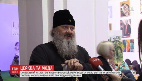 Скандальный владыка Павел посетил Ukrainian Fashion Week и прокомментировал современные тенденции в моде