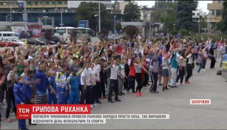 Полтысячи чиновников Запорожье приняли участие в масштабной зарядке под открытым небом