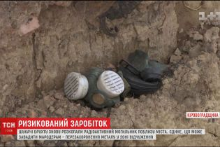 """Под Кропивницким воры в очередной раз """"расшевелили"""" радиоактивный могильник"""