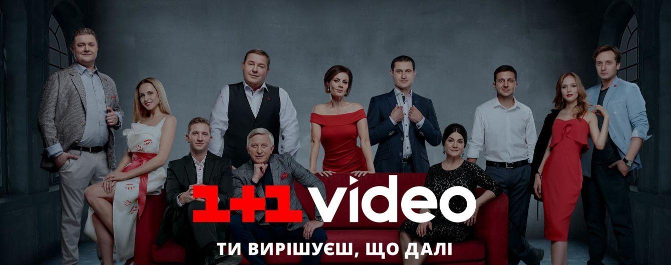 1+1 медіа перезапускає VOD-платформу Ovva.tv під брендом 1+1 video