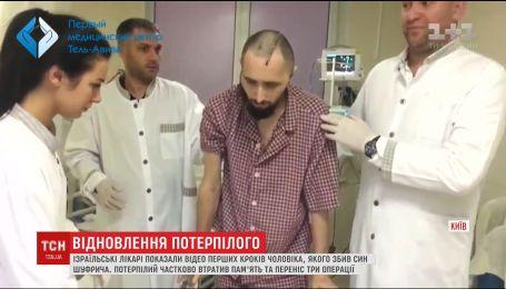 Израильские врачи поставили на ноги пострадавшего в ДТП с участием Шуфрича-младшего
