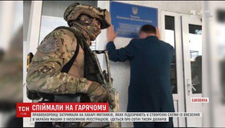 На Буковині затримали митників, підозрюваних у розробці незаконної схеми заробітку