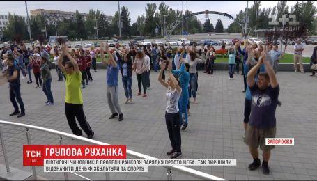Полтысячи запорожских чиновников вышли на утреннюю зарядку в центр города