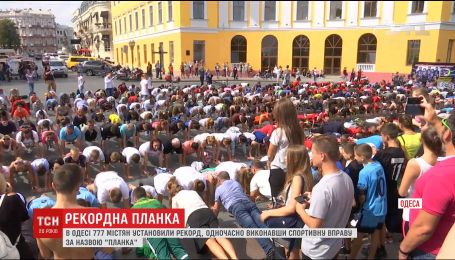 В Одессе 777 горожан одновременно простояли в планке 10 секунд