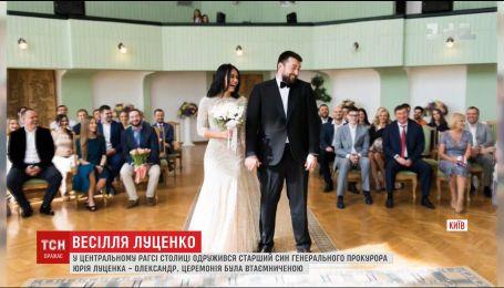 Старший син генпрокурора Юрія Луценка одружився
