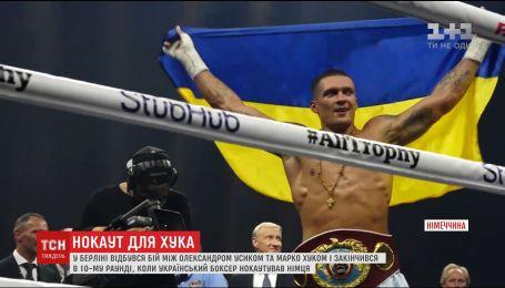 Александр Усик победил Марко Хука, несмотря на грязные приемы противника