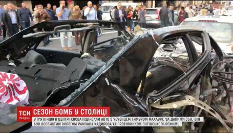 Під час вибуху авто на Бессарабці загинув чеченець, якого називають особистим ворогом Кадирова