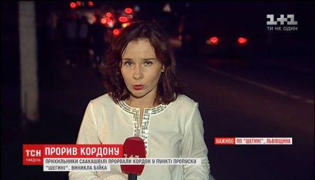 Саакашвілі з активістами перетнув український кордон