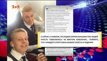 Шквал критики обрушился на Виктора Коваленко после матча с Исландией