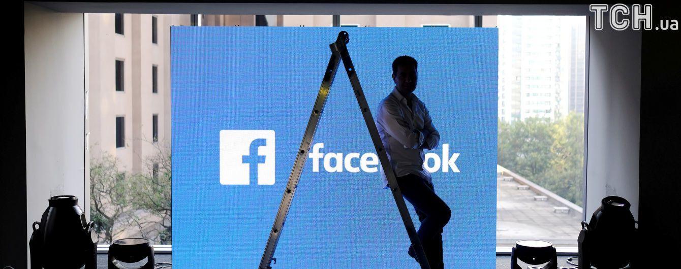 У Facebook влаштували тестування нового сервіс для зустрічей з друзями