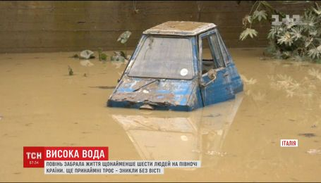 Внезапное наводнение на севере Италии - погибли шесть человек, трое пропали без вести