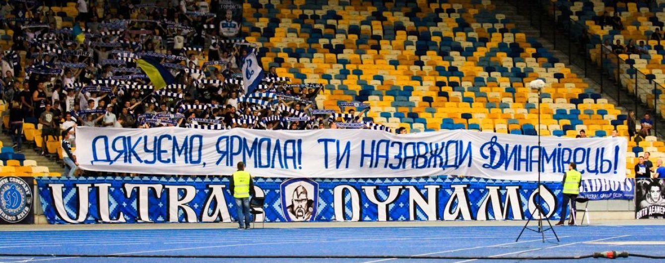 """Ультрас """"Динамо"""" подякували Ярмоленку під час матчу проти """"Олександрії"""""""