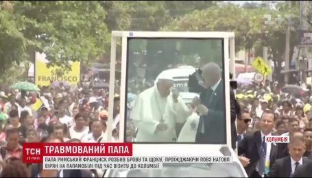 Папа Римський розбив брову під час візиту до Колумбії