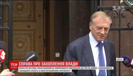 На допрос по делу о захвате власти ждут экс-министра юстиции Лавриновича